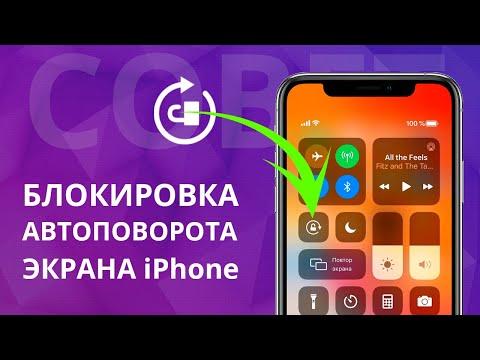 Как включить или отключить поворот экрана на айфоне? Блокировка автоповорота экрана IPhone?