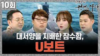 대서양을 지배한 잠수함, U보트 !ㅣ 뉴스멘터리 전쟁과…