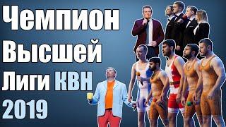 ЧЕМПИОН Высшей Лиги КВН 2019 Кто победит в финале Прогноз