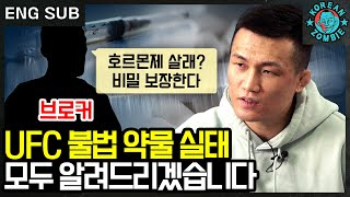 Reveal About Drugs From Steroid Effect to USADA Drug Testing Process! [Korean Zombie Chan Sung Jung]