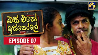 Bus Eke Iskole Episode 07 ll බස් එකේ ඉස්කෝලේ  ll 02nd February 2021 Thumbnail