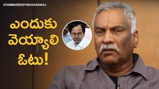 Tammareddy Shocking Comments on Telangana Elections | Will TRS & KCR Emerge Victorious Again?