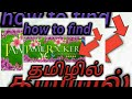How to find tamilrockers (2019)tamilrockers.to in tamil