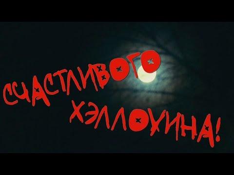 Смотреть ужасы и фильмы ужасов онлайн в хорошем HD