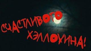 Фильмы на Хэллоуин / Halloween. История Ужасов StarMedia