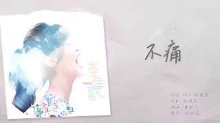 歌手2019 吴青峰