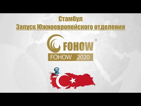 Открытие филиала Fohow в Стамбуле