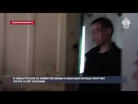 НТС Севастополь: В Севастополе за убийство мамы и бабушки юноша получил почти 10 лет колонии