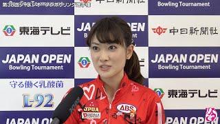 第38回ジャパンオープンボウリング選手権 http://bowling.rankseeker.ne...