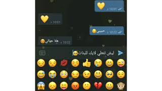 اجمل محادثة بين حبيبين عن الغيرة😋/مارينا الحلاني - ألي وملكي😉/حالات واتس اب حب🤤/ستوريات حب😍