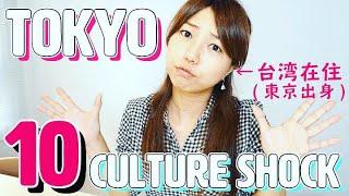 【カルチャーショック】台湾在住3年半の私が1年ぶりの日本で感じたカルチャーショック in TOKYO  〜もう東京人って言えない〜