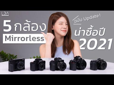 5 กล้อง Mirrorless น่าซื้อ ปี 2021   LDA World