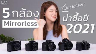 5 กล้อง Mirrorless น่าซื้อ ปี 2021 | LDA World screenshot 3
