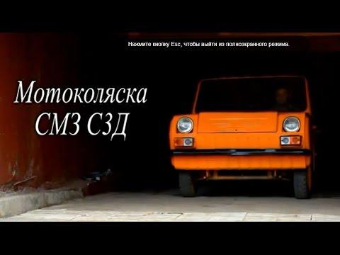 Инвалидка СМЗ С3Д microcar SMZ S3D