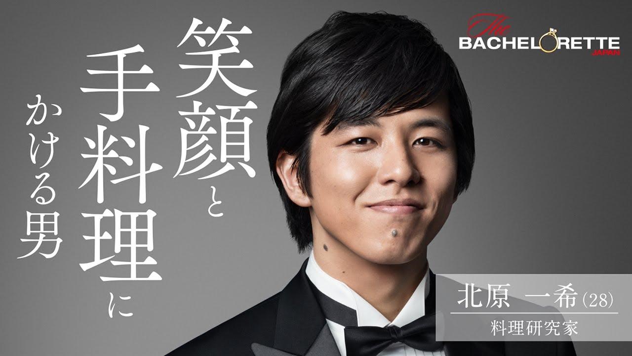 バチェロレッテ・ジャパン』 ー笑顔と手料理にかける男/北原 一希 - YouTube