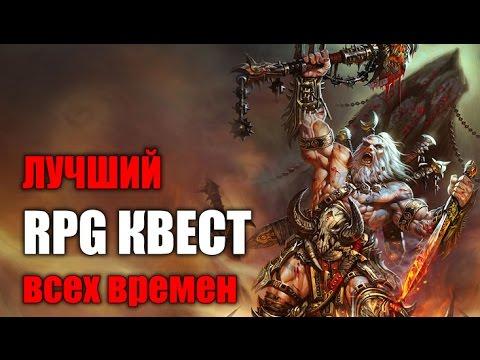 ЛУЧШИЙ  RPG КВЕСТ всех времен и народов.