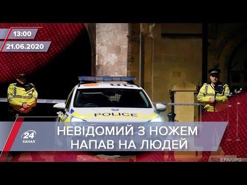 Випуск новин за 13:00: Теракт у Британії