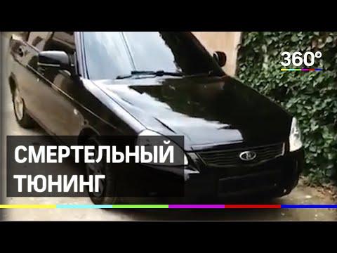 Смертельный тюнинг: «Приора» по-кавказски и лихач убийца
