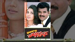 Bezawada Police Station Telugu Full Length Movie