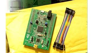 Какую плату купить для обучения программированию микроконтроллеров? Рассмотрим «STM32F407Discovery».