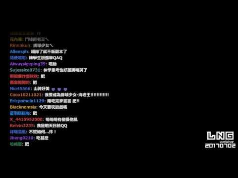 【LNG】20170702 到底玩了多久