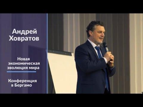 Андрей Ховратов - Новая Экономическая Эволюция Мира (Италия, Бергамо, 21.10.2017)