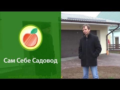 видео: С чего начать благоустройство участка?