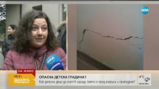 ОПАСНА ДЕТСКА ГРАДИНА?: Кой допусна деца да учат в сграда, която е пред разруха и пропадане
