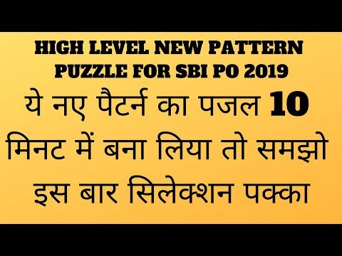 HIGH LEVEL PUZZLE