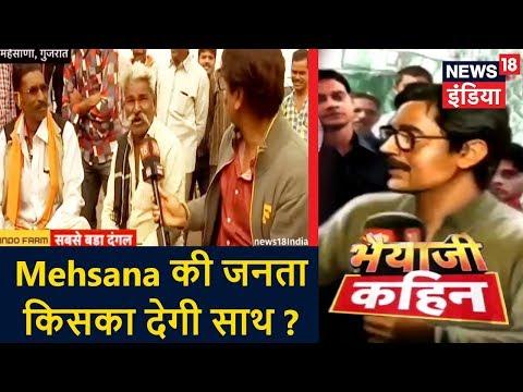 Modi जी के गांव Mehsanaकी जनता किसका देगी साथ? | Gujarat Election 2017 | Bhaiyaji Kahin
