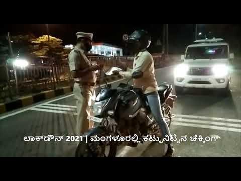Lock Down opposed- ದಕ್ಷಿಣ ಕನ್ನಡ ಲಾಕ್ ಡೌನ್ ತೆರವುಗೊಳಿಸಿ, ದುಡಿಯಲು ಅವಕಾಶ ಕೊಡಿ: ಡಿವೈಎಫ್ಐ ಆಗ್ರಹ