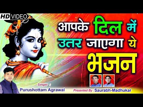 दिन की शुरुआत करें इस भजन से || Lord Krishna Bhajan || Singer - Purushottam Agrawal
