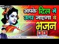 दिन की शुरुआत करें इस भजन से Lord Krishna Bhajan Singer Purushottam Agrawal