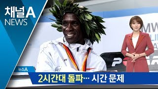 '마의 2시간대' 돌파하나…마라톤 세계 신기록   뉴스A thumbnail