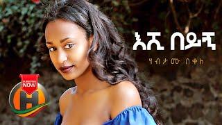 Habtamu Bekele - Eshi Beyign   እሺ በይኝ - New Ethiopian Music 2019 (Official Video)