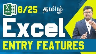 #8 Entry Features in Excel Sheet || Microsoft Excel In Tamil