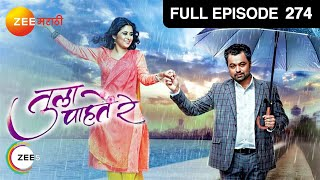 Tula Pahate Re | Full Ep - 16 | Subodh Bhave, Gaytri Datar