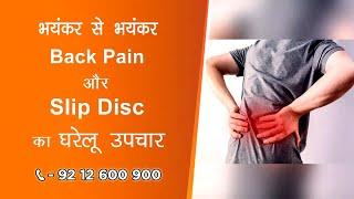 भयंकर से भयंकर Back Pain और Slip Disc का घरेलू उपचार | Home Remedies | Health Tips By Divyarishi