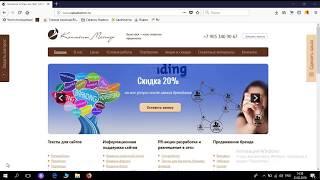 Продвижение сайта в поисковых системах - видеоуроки