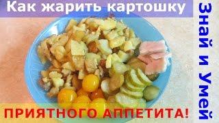 Как правильно жарить картошку на сковороде. Подробное видео с советами для начинающих