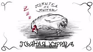 Попытка Не Пытка - Пьяная Курица (курица на пиве)
