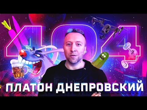 Платон Днепровский приглашает на 404fest 2019!