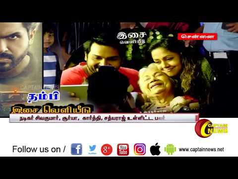 Thambi Movie Audio Launch | Karthi | Jothika |Surya |New Tamil Movie