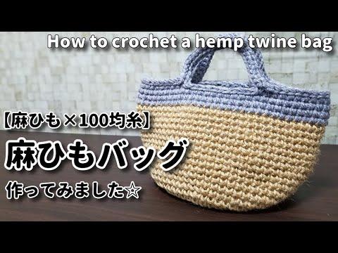 麻ひもバッグを作ってみました☆How to make a bag