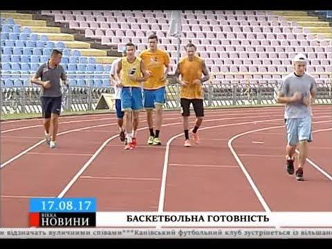 ТРК ВіККА: «Черкаські Мавпи розпочали підготовку до нового сезону
