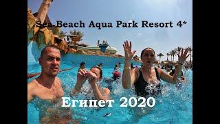 ЕГИПЕТ 2020 АКВАПАРК В ОТЕЛЕ SEA BEACH AQUA PARK RESORT 4