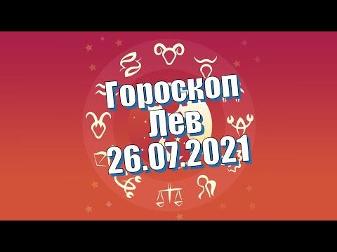 Лев: ежедневный персональный гороскоп на 26 Июля 2021