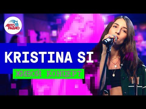 Kristina Si - живой концерт на Авторадио