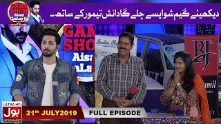 Game Show Aisay Chalay Ga with Danish Taimoor | 21st July 2019 | Danish