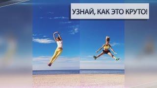 БЕСПЛАТНЫЙ УРОК  #ПрыгайCоМной -фитнес и фото проект
